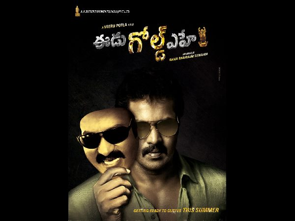 Sunil's Eedu Gold Ehe first look