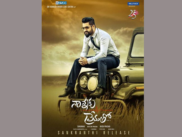 NannakuPrematho‬ completed Spain schedule