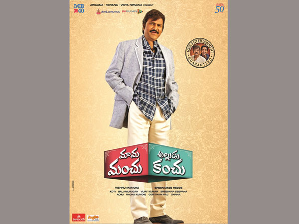 Mohan Babu gets trendy!!