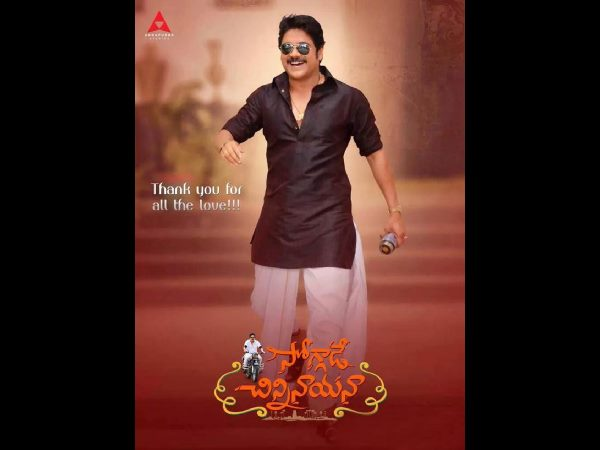 Is Nagarjuna one step backword?