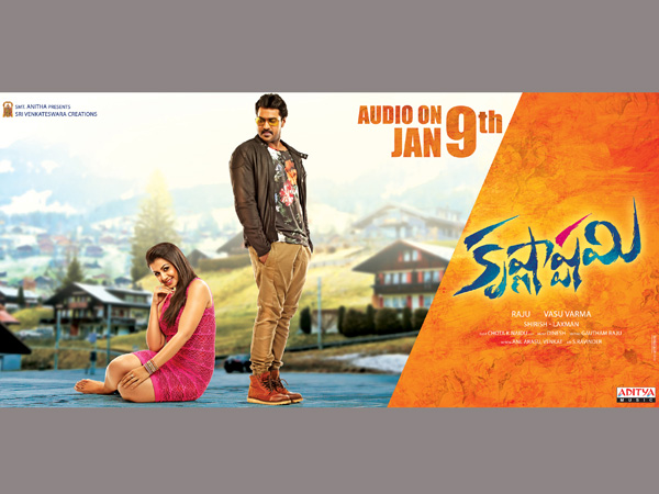 Sunil' Krishnashtami Audio on Jan 9th