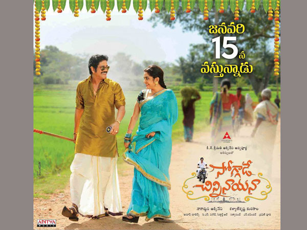 'Soggade Chinni Nayana' Hindi satellite rights sold