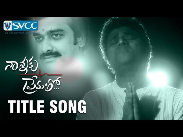 Nannaku Prematho Songs Lyrics in Telugu