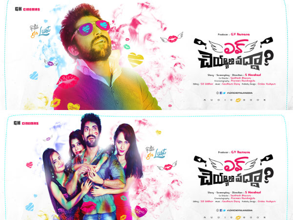 Love Cheyala Vaada movie first look