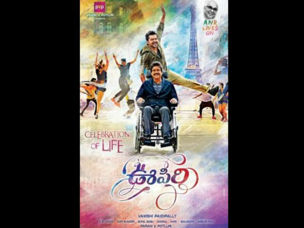Oopiri Movie Releasing on 25th March