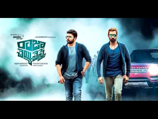 Raja Cheyyi Veste Theatrical Trailer