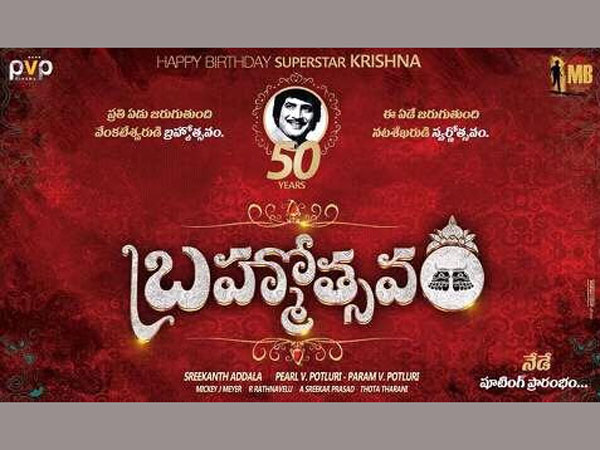 Brahmotsavam First Look Poster: To Whom Mahesh Helping?