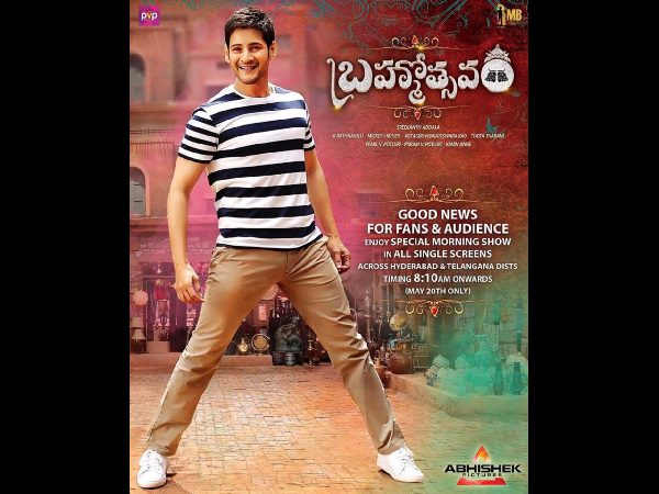 Brahmotsavam special morning show 8:10 am onwards