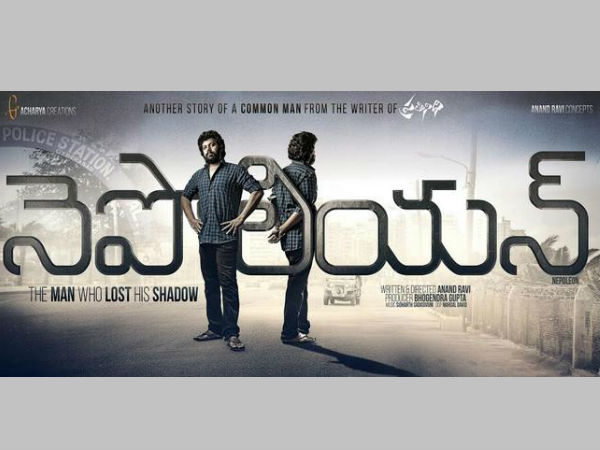 It's not Chiru: First Look of Nepolean