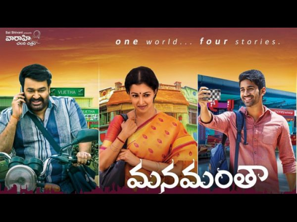 Now Sukumar About Manamantha