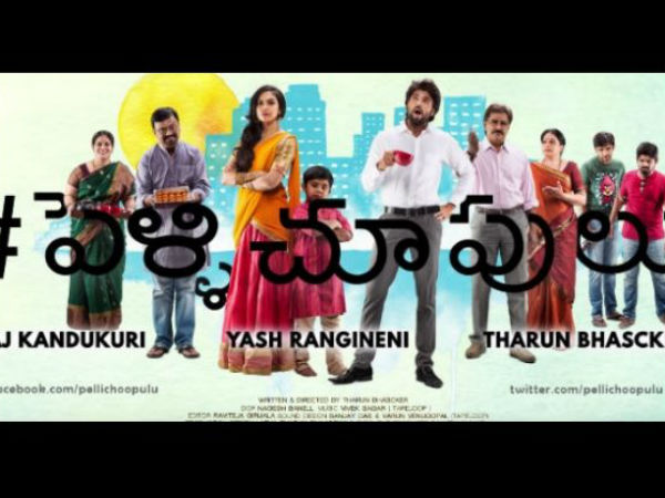 Pelli Choopulu's satellite rights sold for a bomb