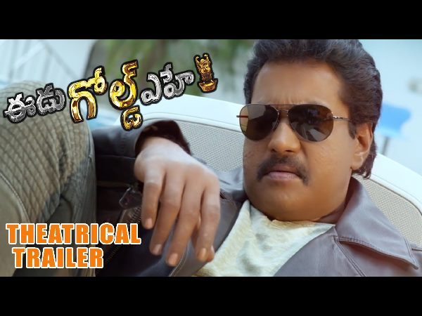 Sunil's Eedu Gold Ehe: Theatrical trailer