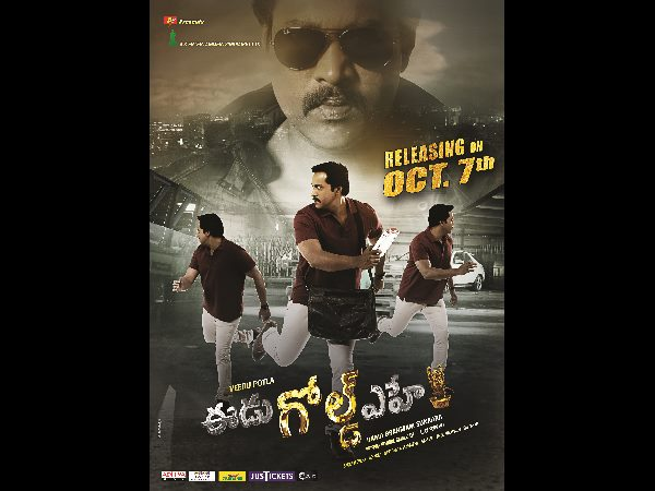 Eedu Gold Ehe is releasing on October 7th