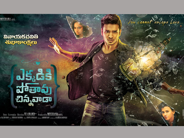 Nikhil Siddhartha's Ekkadiki Potavu Chinnavada movie update