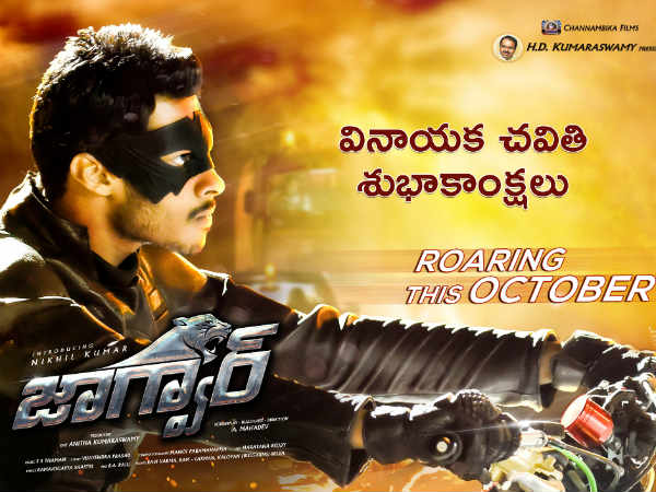 """Jaguar"" Movie Audio To Be Launched On this September 18"