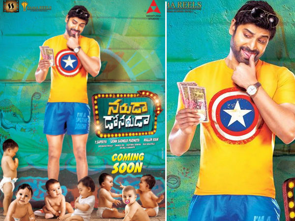 Sumanth's Naruda Donaruda Movie Theatrical Trailer