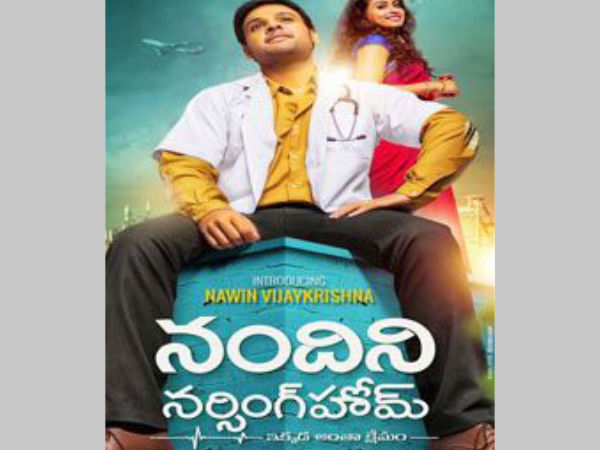 Nandini Nursing Home Movie Review and Rating