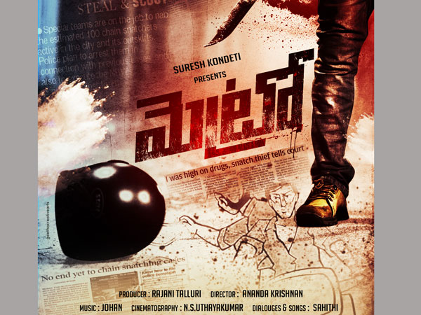 Metro movie trailer launched by Gautham Menon