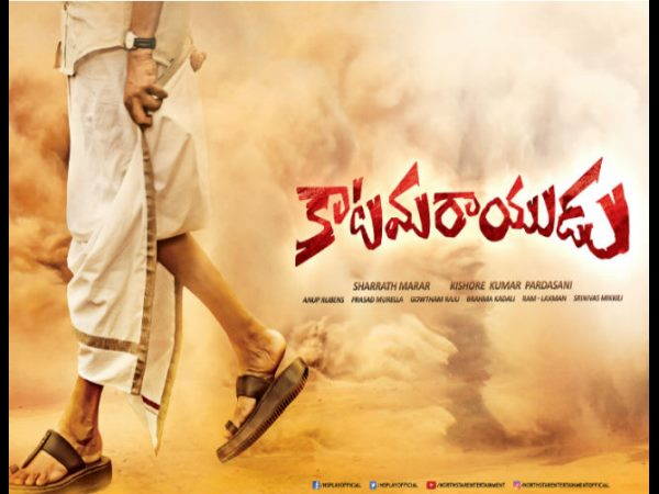 Katamarayudu teaser to be out on 1st Jan
