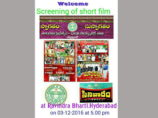 free short film screening at ravindra bharathi