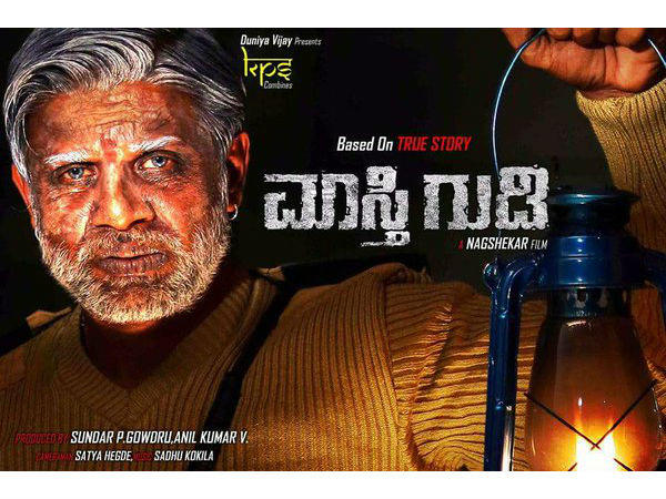 """Maasthi Gudi"" Kannada Movie Trailer"