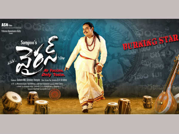 Sampoornesh Babu's Virus First Look Poster