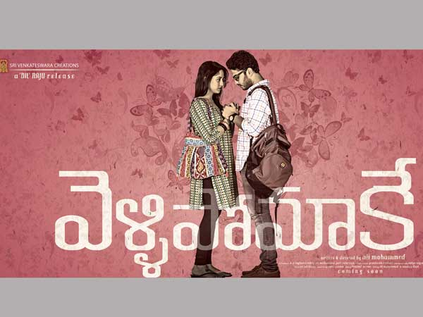 Dil Raju's Movie Vellipomake Realeasing on this March 17th