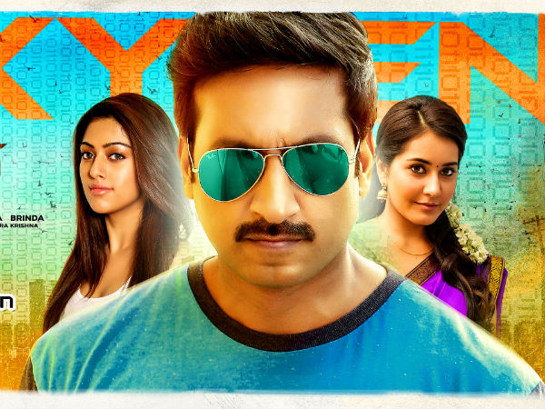 "Gopichand's ""Oxygen"" Audio Launch on Oct 15th at Nellore"