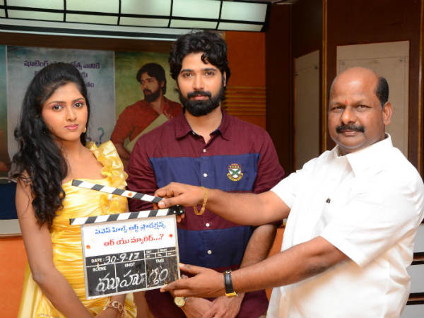 Are You Married movie shooting started