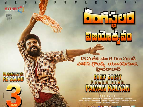Pawan Kalyan is the chief guest for Rangastalam movie Vijayostavam