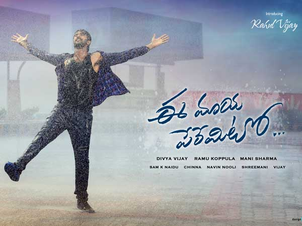 Varun Tej Launched the First Glimpse of Rahul Vijays Ee Maya Peremito