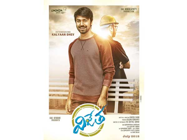 Vijetha movie first look released