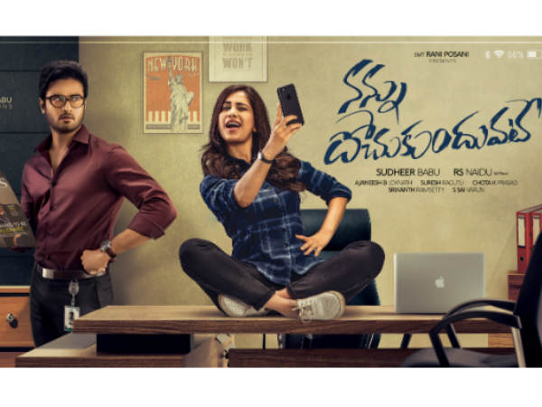Nannu Dochukunduvate first look released