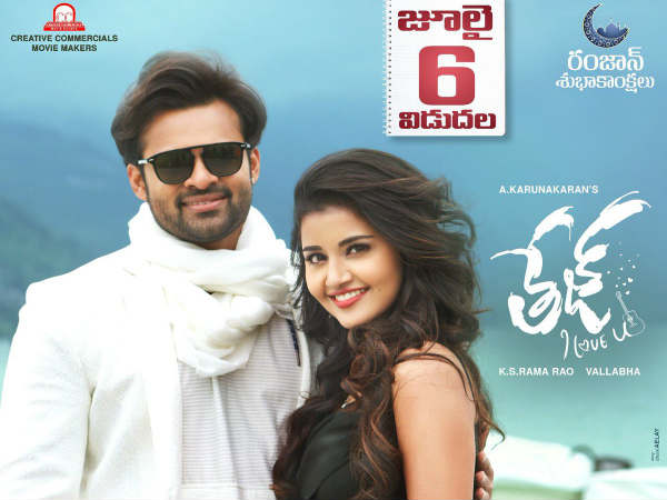 Tej I Love You will release on July 6