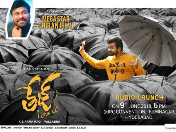 Mega Star Chiranjeevi is chief guest for Tej audio