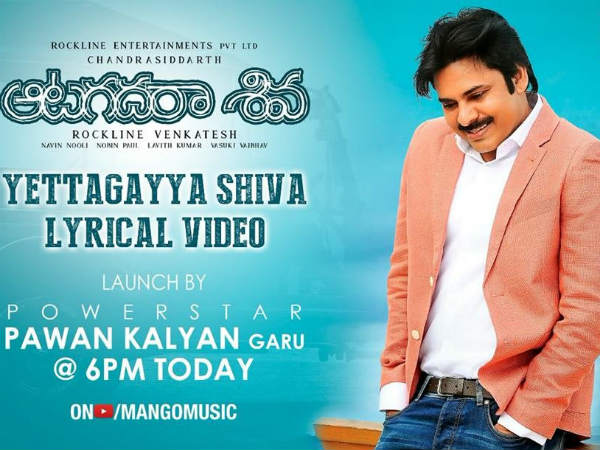 Pawan Kalyan to launch AatagadharaaSiva movie song