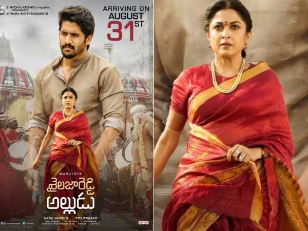 Is Ramya Krishna special attraction for Sailaja Reddy Alludu?