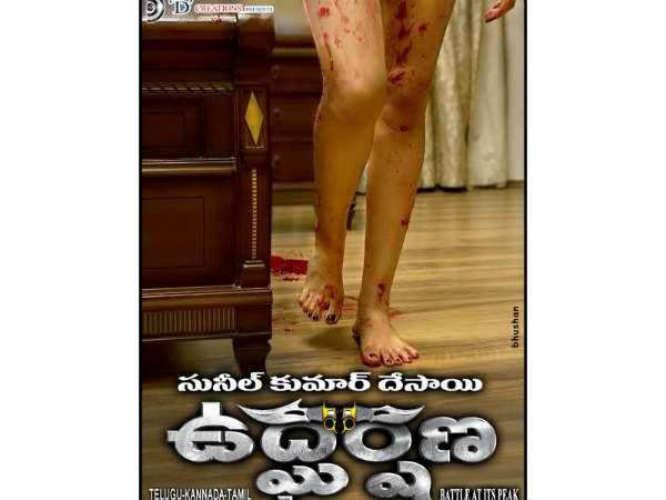 Udgharshana movie first look released