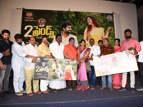 2 Friends trailer released by C Kalyan