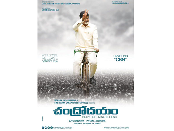 Chandrodayam movie first look released
