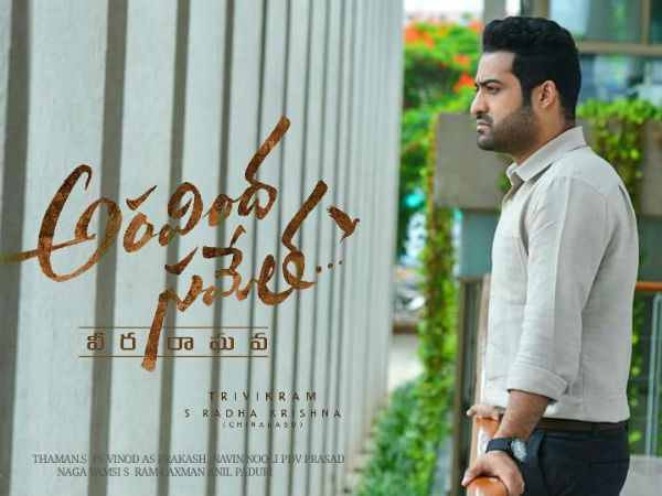 aravinda-sametha-box-office-collections-trivikram-