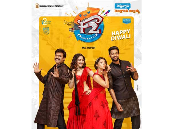 F2 movie first look released