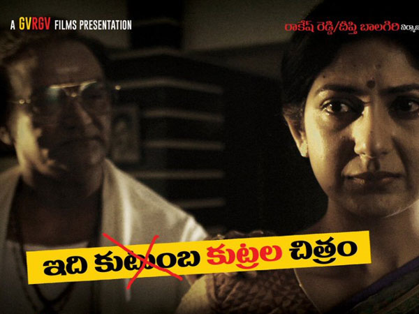 TDP Leaders gives complaint to Election commission on Lakshmis NTR movie