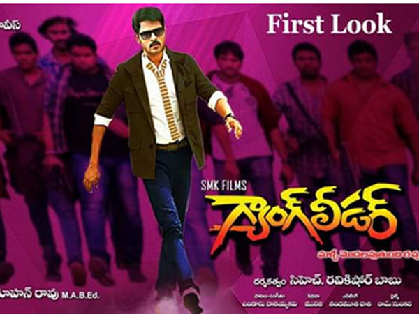 Mohan Krishnas Gang Leader to release on Chiranjeevi birthday