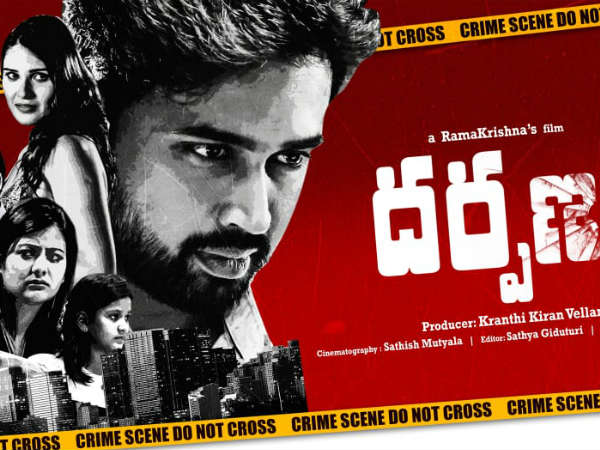 Darpanam crime thriller release on Sept 6th