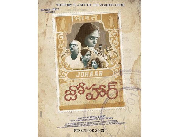 పొలిటికల్ థ్రిల్లర్గా 'జోహార్'...  5 పాత్రలు, 4 కథలు, ఒక నిర్ణయం!