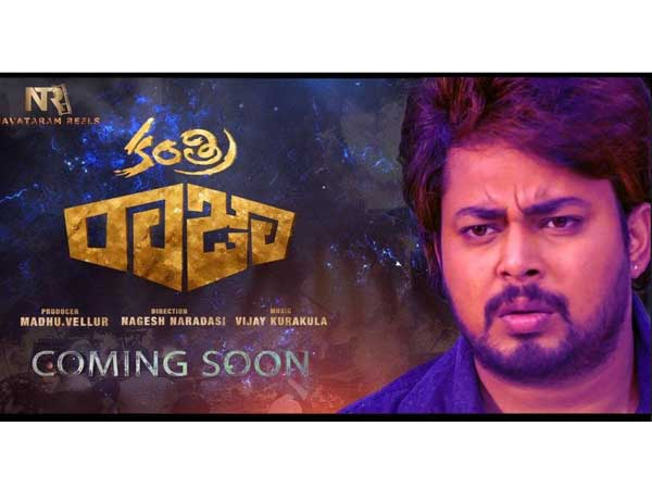 Actor Tanish to be Kantri Raja