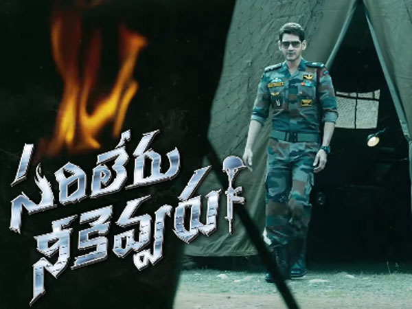 Mahesh Babu Sarileru Neekevvaru Movies Releasing On 12th January