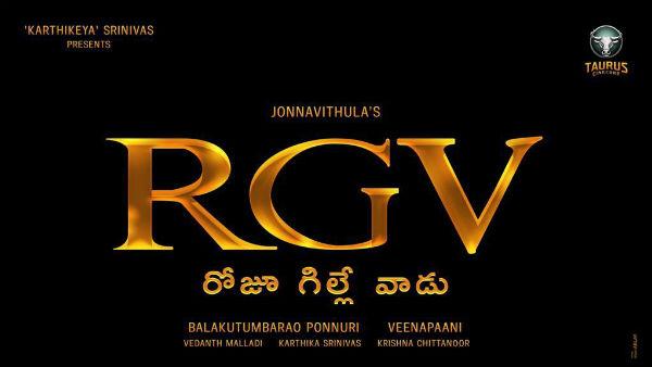 RGV - రోజూ గిల్లే వాడు.. టైటిల్ పోస్టర్ రిలీజ్.. వర్మపై జొన్నవిత్తుల సెటైర్