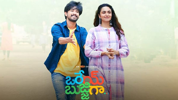 Raj tarun upcoming movie orey bujjiga trailer release